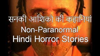 Scary Stories in Hindi-सनकी आशिक़-Hindi Horror Stories