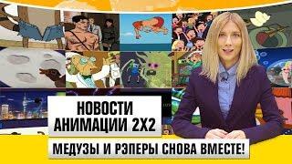 Новости анимации [Медузы и рэперы снова вместе!]
