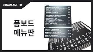 파스타 음식점 폼보드 메뉴판 인쇄물