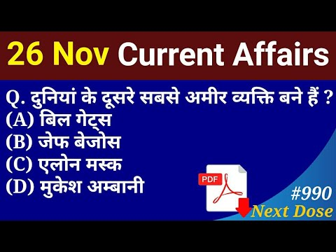 TODAY DATE 26/11/2020 CURRENT AFFAIRS VIDEO AND PDF FILE DOWNLORD