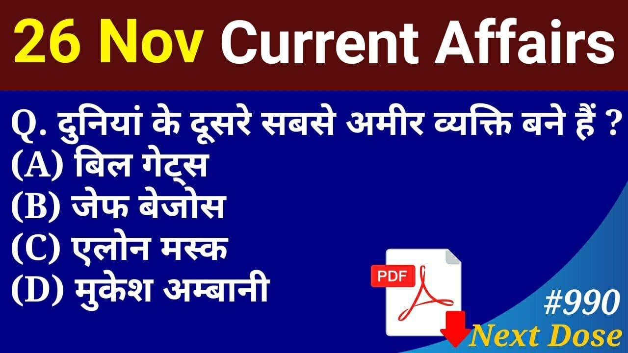 Next Dose #990 | 26 Noember 2020 Current Affairs | Daily Current Affairs | Current Affairs In Hindi