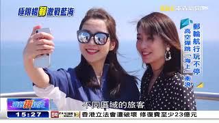 移動城堡上海啟航 好玩好吃無限「暢郵」《海峽拚經濟》