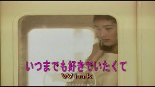 いつまでも好きでいたくて (カラオケ)Wink