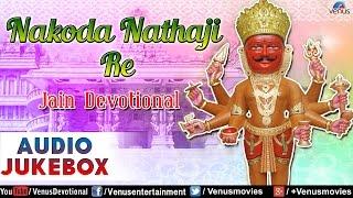 Nakoda Nathaji Re : Best Jain Devotional Songs ~ Audio Jukebox