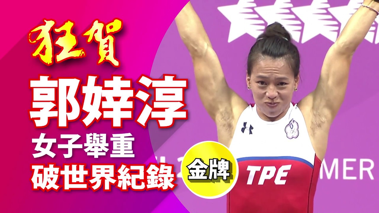 20170821 【世大運獎牌榜】女子舉重58公斤級破世界紀錄 郭婞淳榮獲金牌 - YouTube