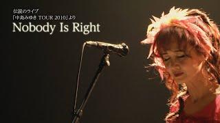 中島みゆき「ここにいるよ」初回盤特典DVD「Nobody Is Right 」ダイジェスト動画