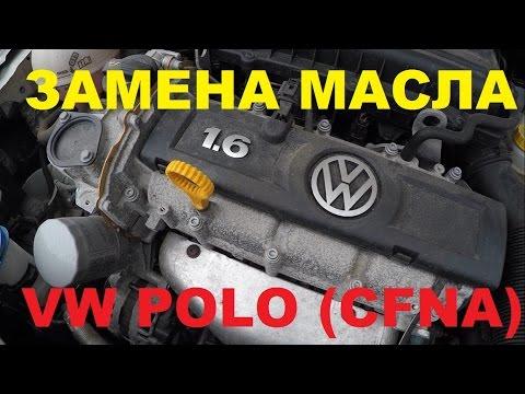 Замена масла VW Polo Sedan (Поло седан) 1.6 CFNA