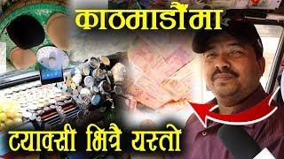 काठमाडौँमा भेटियो अचम्मको ट्याक्सी - गुड्दा गुड्दै ट्याक्सी भित्रै गर्न पाहिन्छ मस्ती || DJ Taxi