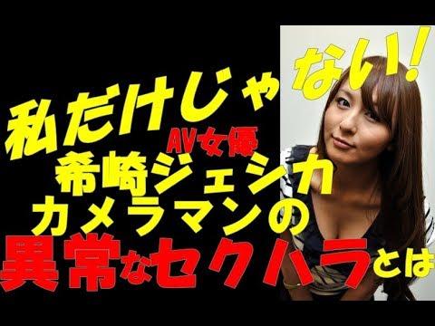 【知られざる業界裏】AV女優 希崎ジェシカ セクハラカメラマンの変態行為