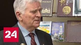 Петр Толочко: украинская история была переписана уже трижды за время независимости - Россия 24