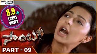 Samba  Telugu  Movie Part  -09/13    NTR , Bhoomika Chawla , Genelia Dsouza   shalimarcinema