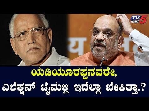 ಯಡಿಯೂರಪ್ಪ ವಿರುದ್ಧ ಅಮಿತ್ ಶಾ ಗರಂ | Operation Kamala Audio Leak | Yeddyurappa | Amit Shah | TV5 Kannada