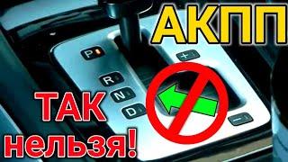 5 ошибок при езде на АКПП (Автоматической Коробке Передач). Она вам не механика!