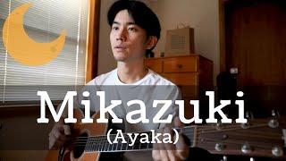 Mikazuki (Ayaka) Cover【Japanese Pop Music】