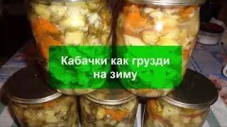 Кабачки как грибы на зиму!!!Очень Вкусный рецепт заготовки!!!