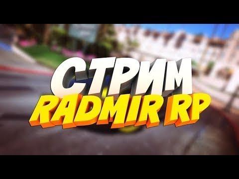 Стрим CRMP Radmir #3