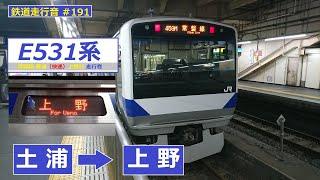 【鉄道走行音】 E531系K462編成 土浦→上野 常磐線 上野行