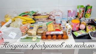 Покупка продуктов на неделю(Интернет- магазин продуктов, через который я всё заказала - http://euroopt-online.ru/, 2016-02-26T00:45:25.000Z)