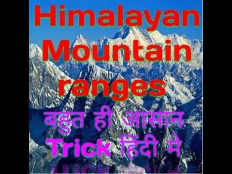 Himalayan Mountain ranges आसान सी trick से याद करे