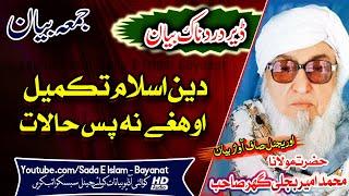 Molana Bijlee Gar Sahb Audio Bayan - Deen Islam Takmeel Na Pas Halat مولانا محمدا میر بجلی گھر