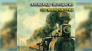 По Маньчжурии, Александр Верещагин радиоспектакль слушать онлайн