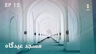 Zaman – Eidgha Great Mosque Kabul - Afghanistan   زمان - مسجد جامع عیدگاه کابل - افغانستان