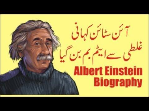 albert einstein in hindi story अल्बर्ट आइंस्टीन (जर्मन : albert einstein १४ मार्च १८७९ - १८ अप्रैल १९५५)  (elektrotechnische fabrik j einstein & cie) नाम की कम्पनी खोली,.