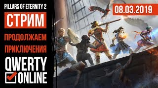 СТРИМ: [POE 2]: Pillars of Eternity 2 - Начнем!