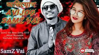 Avijog (অভিযােগ) Samz Vai Tanveer Evan Cover Song Bangla New Song 2019