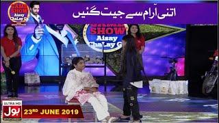 Itni Aram Sy Jeet Gaeen!!! | Game Show Aisay Chalay Ga With Danish Taimoor | 23rd june 2019