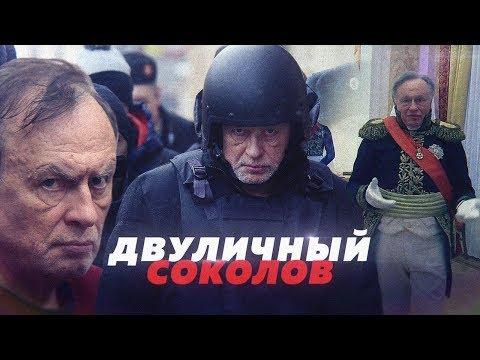 ДОЦЕНТ СОКОЛОВ ВСЕХ ОБМАНУЛ // Алексей Казаков