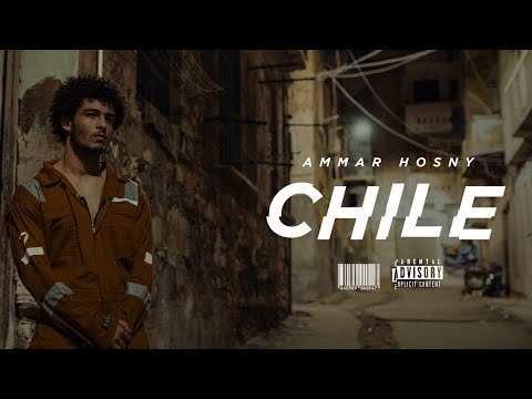 Ammar Hosny - CHILE (Official Music video) | عمار حسني - تشيلي (prod. by Reddy)