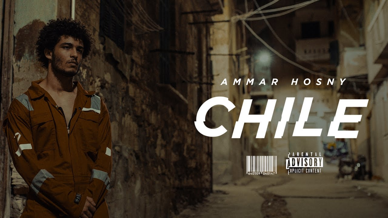 Ammar Hosny - CHILE (Official Music video) | عمار حسني - تشيلي (prod. by Reddy)