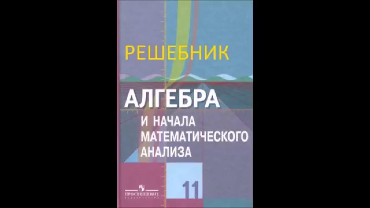 Жижченко 11кл Решебник