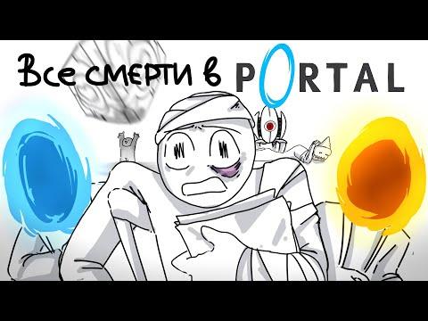 ВСЕ СМЕРТИ ИЗ Portal 1 и 2 ЗА 2 МИНУТЫ ( АНИМАЦИЯ Портал )