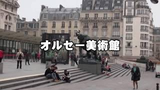 フランス・パリ「オルセー美術館」(建物も美術品も最高!)v2.0