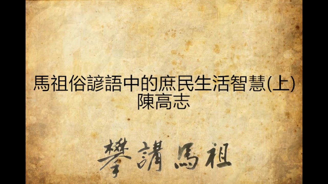 [攀講馬祖] 馬祖俗諺介紹:馬祖俗諺語中的庶民生活智慧(上) - YouTube