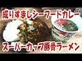 成りすましなシーフードカレーとスーパーカップ豚骨ラーメン【大盛り】【飯動画】【飯テロ】
