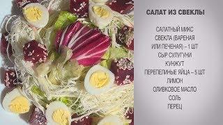 Салат из свеклы / Салат без майонеза / Салат со свеклой / Салат со свеклой и сыром /Cвекольный салат