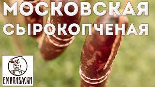 Московская сырокопченая своими руками