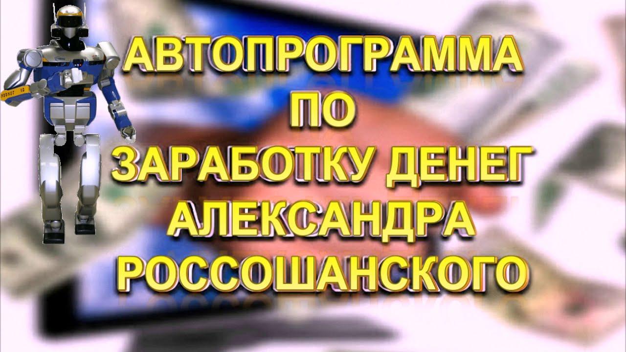 Автопрограмма по Заработку Денег Александра Россошанского