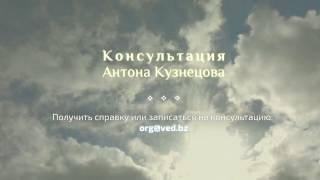 Консультация Антона Кузнецова - мастера и учителя Тантра-Джйотиша.