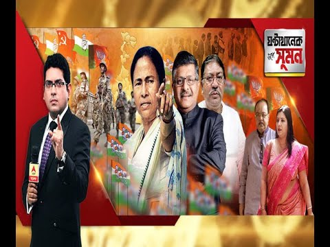 Ghantakhanek Sange Suman (13.03.19): Declare West Bengal 'super sensitive' state: BJP to