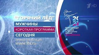 Стартует чемпионат России по фигурному катанию главный турнир сезона