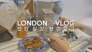 """런던 일상 브이로그 """" 왜때문에 런던은 코로나…"""