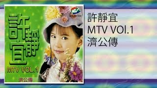 許靜宜 - 濟公傳(MTV)ji gong zhuan