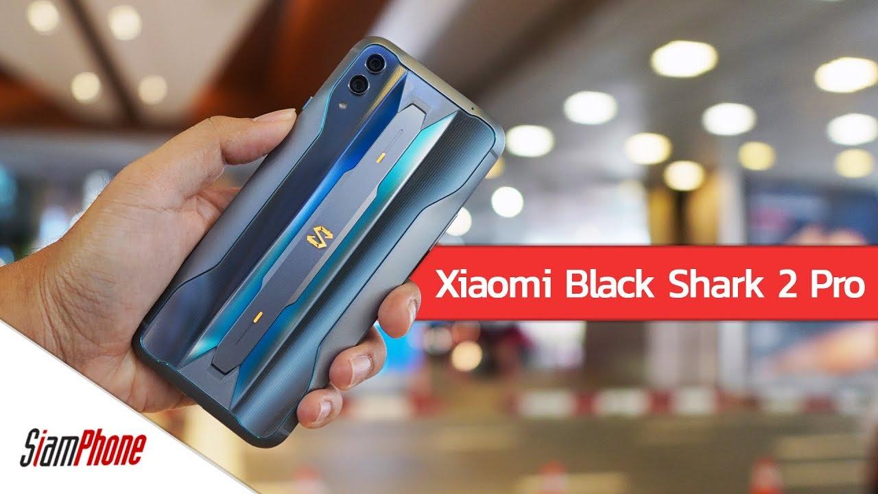 พรีวิว Xiaomi Black Shark 2 Pro มือถือเกมเมอร์ตัวแรง รุ่นใหญ่ไฟกระพริบ - Siamphone.com