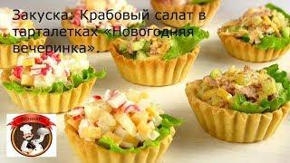 Закуска: Крабовый салат в тарталетках «Новогодняя вечеринка»