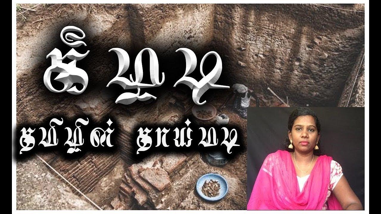 Keezhadi  கீழடி அகழ்வாராய்ச்சி  Explained in Tamil   Vijayalatha Vlogs   VG