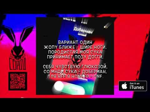 MARTYNENKO - ТВОЯ ТЕЛКА КАК СОБАКА (+текст)